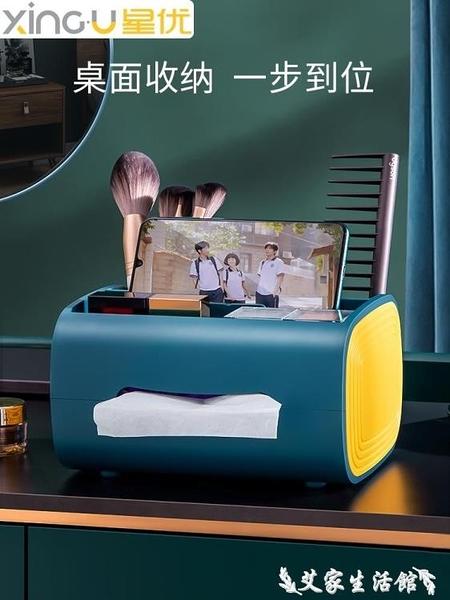 紙巾盒 紙巾盒客廳輕奢多功能創意遙控器家用茶幾可愛桌面收納盒抽紙盒 艾家
