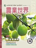 農業世界雜誌十一月份447期