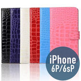 iPhone 6P / 6s Plus 鱷魚紋 皮套 側翻皮套 支架 插卡 保護套 手機套 手機殼 保護殼