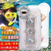 手機防水袋潛水套觸屏安卓通用蘋果手機防水殼游泳拍照【3C玩家】