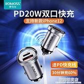 車載充電器PD20W蘋果12華為45W快充usb車充點煙器轉換插頭 極簡雜貨