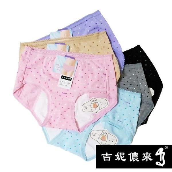 吉妮儂來  舒適氣質中腰粉彩荷葉邊生理褲(6件組/隨機取色)