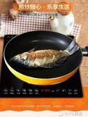 平底鍋 煎鍋煎餅牛排蛋無油煙鍋具電磁爐通用燃氣灶YYP ciyo黛雅