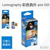 【東京正宗】 Lomography Color Negative 400 ISO 35mm 底片 彩色負片 (一盒三卷)