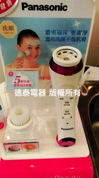 Panasonic國際牌 濃密泡沫洗顏儀【EH-SC50-P】【德泰電器】