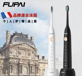 福派法國FUPAI電動牙刷成人充電聲波自動軟毛防水美白情侶升級款【七夕節禮物】