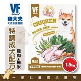 【送500g*1】*KING WANG*魏大夫VF《特調成犬配方(雞肉+米)》1.5kg