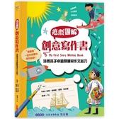 遊戲圖解創意寫作書:培養孩子卓越的閱讀與作文能力