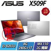 【ASUS華碩】【贈電腦包+滑鼠】【直升8G】【240G SSD+1TB雙碟改裝版】X509FB ◢15.6吋8代特規版筆電 ◣