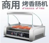 熱狗機 烤腸機 烤腸機全自動烤火腿腸熱狗機器家用迷妳小型LX220V 莎瓦迪卡