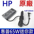HP 65W 迷你新款 變壓器 Folio 1000 1020 1040