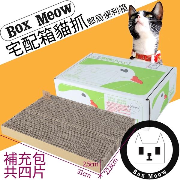 【Box Meow】瓦楞貓抓板-宅配箱貓抓(郵局便利箱)-補充包.共四片 五層瓦楞紙板|結實耐用|台灣製造