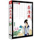 百家講壇(02)李清照DVD (全10集...