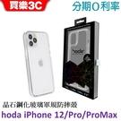 hoda【iPhone 12 系列】 晶石鋼化玻璃軍規防摔保護殼 12/12 Pro/ 12 Pro Max