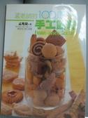 【書寶二手書T9/餐飲_ZGT】孟老師的100道手工餅乾_孟兆慶