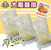 【不出門吃好料】大阪雞排(7片裝)