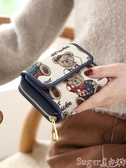 短夾錢包女短款2020新款時尚韓版潮學生小清新女士可愛小錢包手拿零錢 suger