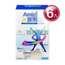 Amiplus胺利加均衡配方粉包 59g*6包/盒 (6入)【媽媽藥妝】
