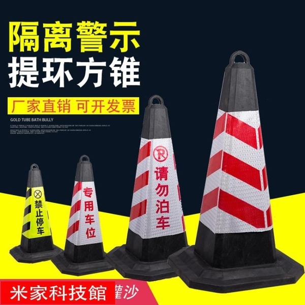 反光錐 通道現場錐筒三角架提示路錐路障錐路障故障擋車禁止方錐筒條 米家WJ