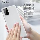 Benks三星S20手機殼S20 超薄透明Ultra手感plus磨砂保護套 快速出貨