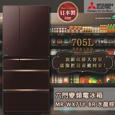 [MITSUBISHI 三菱]705公升 日本原裝六門變頻冰箱-水晶棕 MR-WX71Y-BR