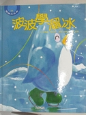 【書寶二手書T3/少年童書_DB6】波波學溜冰_梁曉勤