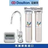 【麗室衛浴】DOULTON 英國道爾敦  顯示型 雙管 不銹鋼 櫥下型 淨水器 DIP-M12