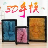 創意給孩子驚喜生日小禮物送女男兒童3d手模百變針畫手印三維針雕
