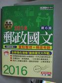 【書寶二手書T1/進修考試_YFZ】2016郵政-郵政國文_余訢