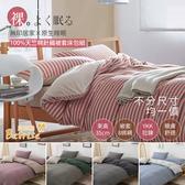 【Betrise多款任選】單/雙均一價 100%純棉針織被套床包組薄荷香氣-雙人