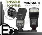 永諾 YN560-II 液晶顯示 PC同步口 電動變焦 閃光燈 GN值58 單點 YN560II sony專用