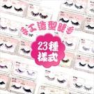 水公主手工造型羽毛睫毛-單對(舞台效果誇張睫毛)-23款任選[59803]