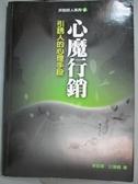 【書寶二手書T3/行銷_MQH】心魔行銷_李民傑 . 江健勇