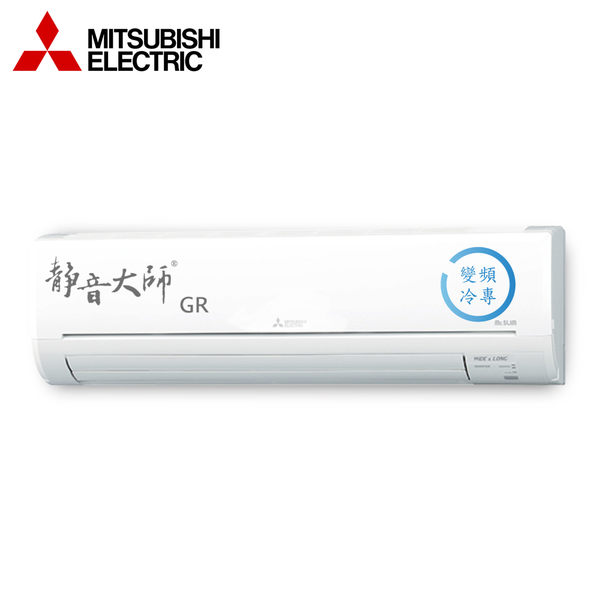 MITSUBISHI三菱 9-13坪 1級 變頻冷專一對一分離式冷氣 MSY-GR71NJ/MUY-GR71NJ 靜音大師