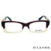 pls.pls. 日本手工眼鏡 竹系列 賽璐珞 近視眼鏡 PCB19 C05 透紅 久必大眼鏡