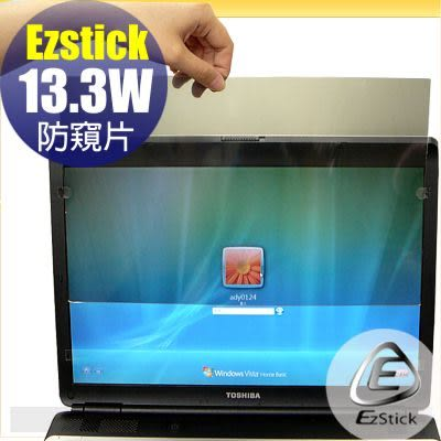 【EZstick】13.3寸 (16:9 ) 筆記型電腦防窺保護片 ( 防窺片 ) 尺吋294.5*166mm