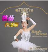 演出服 六一兒童芭蕾舞裙演出服女童蓬蓬紗裙白小天鵝舞蹈吊帶紗裙表演服 polygirl