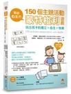 教出自主力:150個主題活動,蒙特梭利遊戲玩出孩子的獨立x自主x快樂【城邦讀書花園】