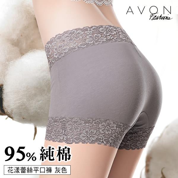 95%純棉 AVON雅芳 花漾蕾絲平口褲 內褲 灰橘色