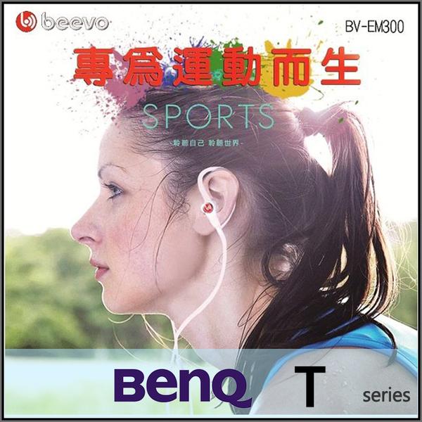 ☆Beevo BV-EM300 耳塞式耳機/入耳式/音樂播放/運動/BENQ T3