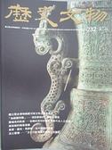 【書寶二手書T5/雜誌期刊_FFM】歷史文物_232期_泥土播種-文化行動列車…