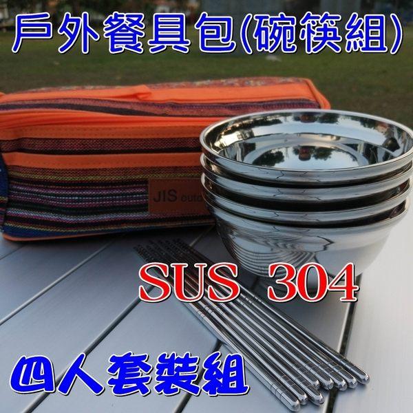 【JIS】A379 全套304 碗筷餐具包組 四人套裝 戶外餐具包 野餐包 工具包 露營 野餐 環保餐具
