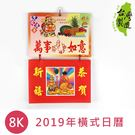 珠友 BC-60175 2019年8K橫式日曆/掛曆/傳統日曆