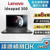 【創宇通訊│中古筆電】滿4千贈耳機 居家辦公推薦 LENOVO ideapad 300 15.6吋 i7-6500U 4G+1TB