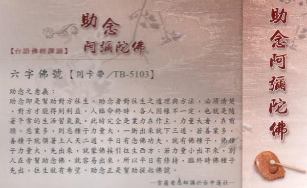 台語佛經課誦5 助念阿彌陀佛 CD  (音樂影片購)