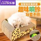 貓抓板磨爪器貓咪磨抓用品瓦楞紙貓窩貓咪沙發玩具紙箱貓抓板大號 情人節禮物鉅惠