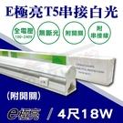 含稅【奇亮精選】E極亮 T5 4尺18W 層板燈 (白光) 鋁材支架燈 LED層板燈(含串接線) ELI-000541