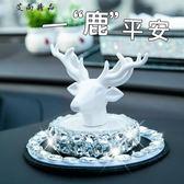 汽車擺件  汽車香水車載裝飾擺件飾品座式