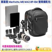 曼富圖 Manfrotto Advanced² Gear MB MA2-BP-GM 雙肩攝影包 相機包 正成公司貨