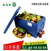 生鮮保冷櫃保鮮櫃冷藏櫃EPP循環保溫櫃EPP高密度泡沫櫃 藍色 51升 現貨快出